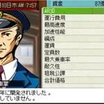 A列車3DSのバグ列車画像