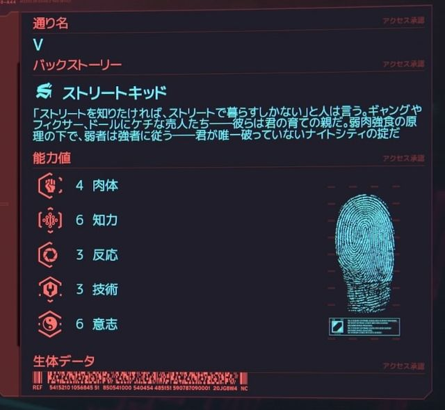 ハッキングビルドの初期ステータス