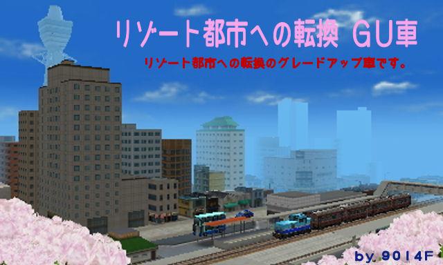 A3D image_リゾート都市への転換 GU車.jpg
