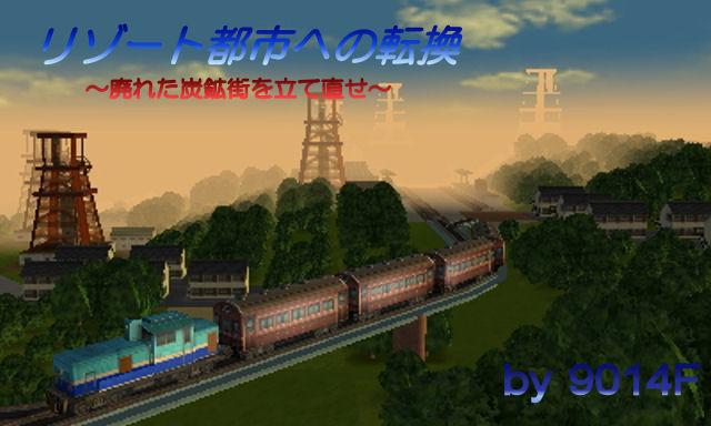 A3D image_リゾート都市への転換.jpg