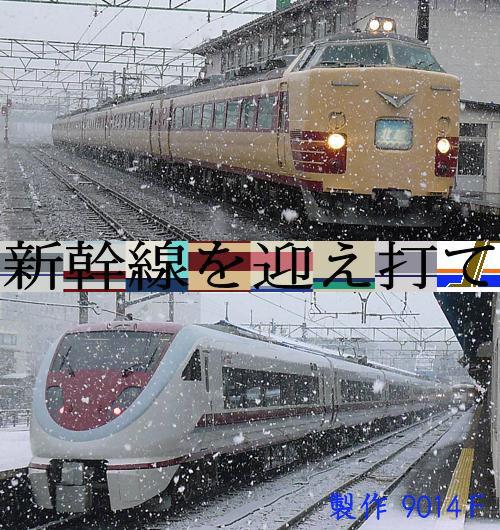 新幹線を迎え打て.jpg