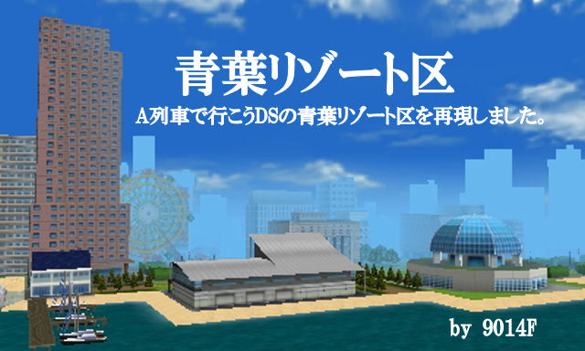 A3D image_青葉リゾート区.JPG